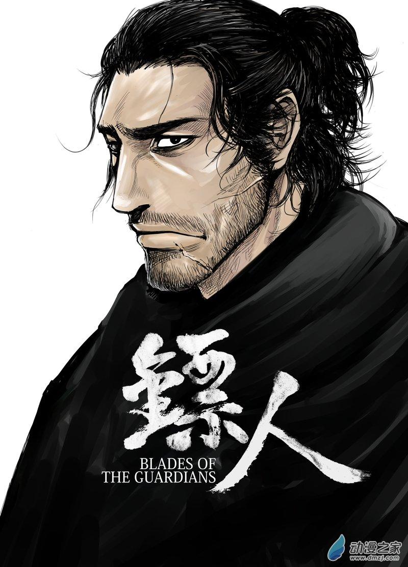 【漫画】【镖人】,王者荣耀大乔图片