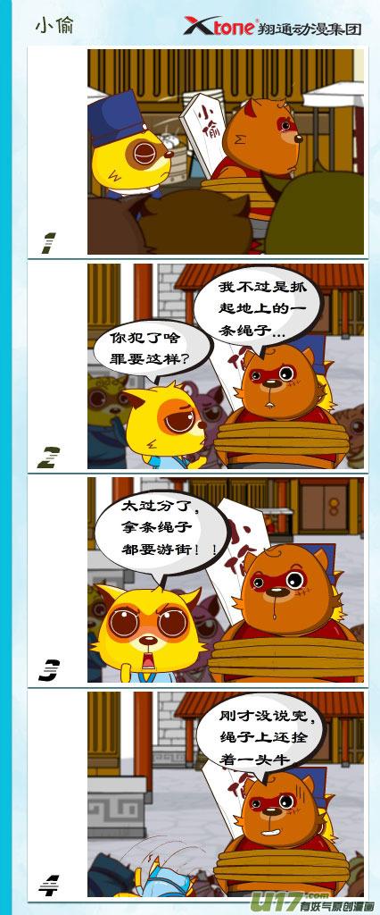 【漫画更新】【功夫狸猫】,动漫二次元少女头像-小柚妹站