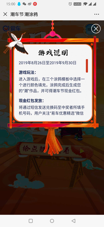 【现金红包】易车优惠精选9月潮车节-100tui.cn
