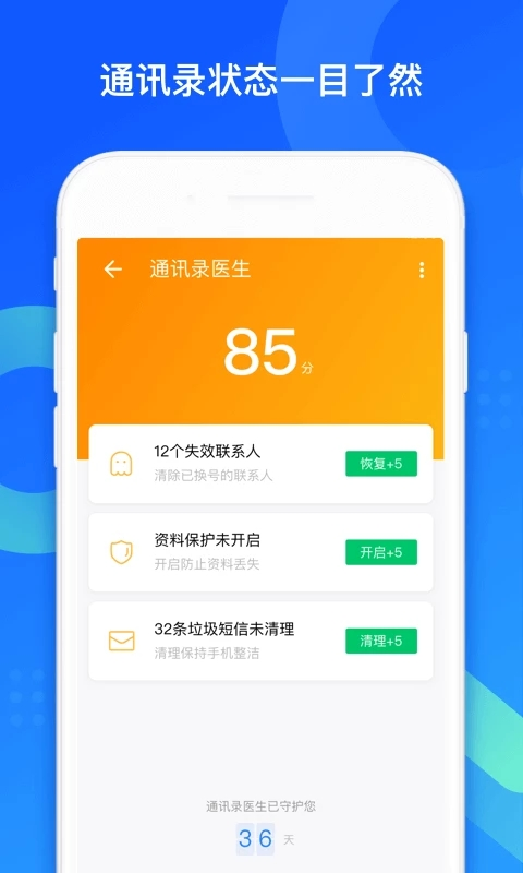 【资源分享】QQ同步助手-爱小助