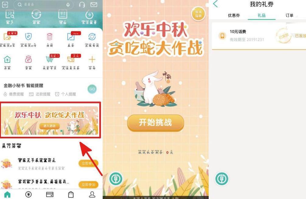 【话费流量】农行卡0.01元充10元话费-100tui.cn