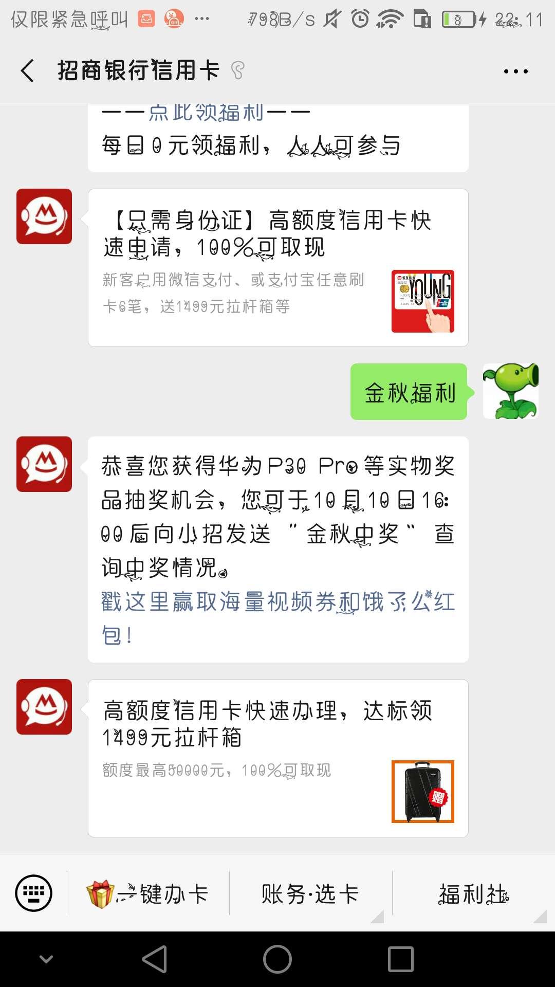 【虚拟物品】关注招商银行信用卡回复抽视频会员月卡!-100tui.cn