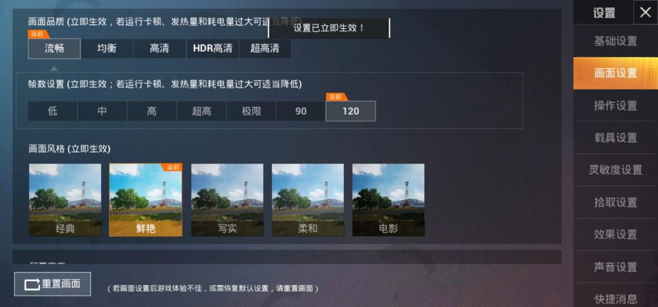 【分享】和平精英超高极限帧率、120帧解锁-100tui.cn