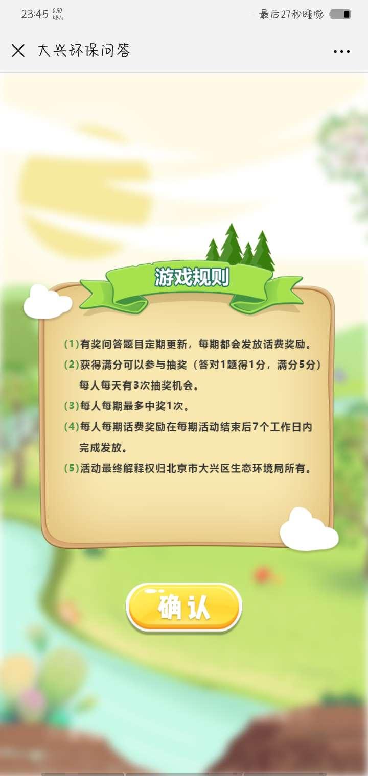 【话费流量】微信大兴环保问答抽话费-100tui.cn