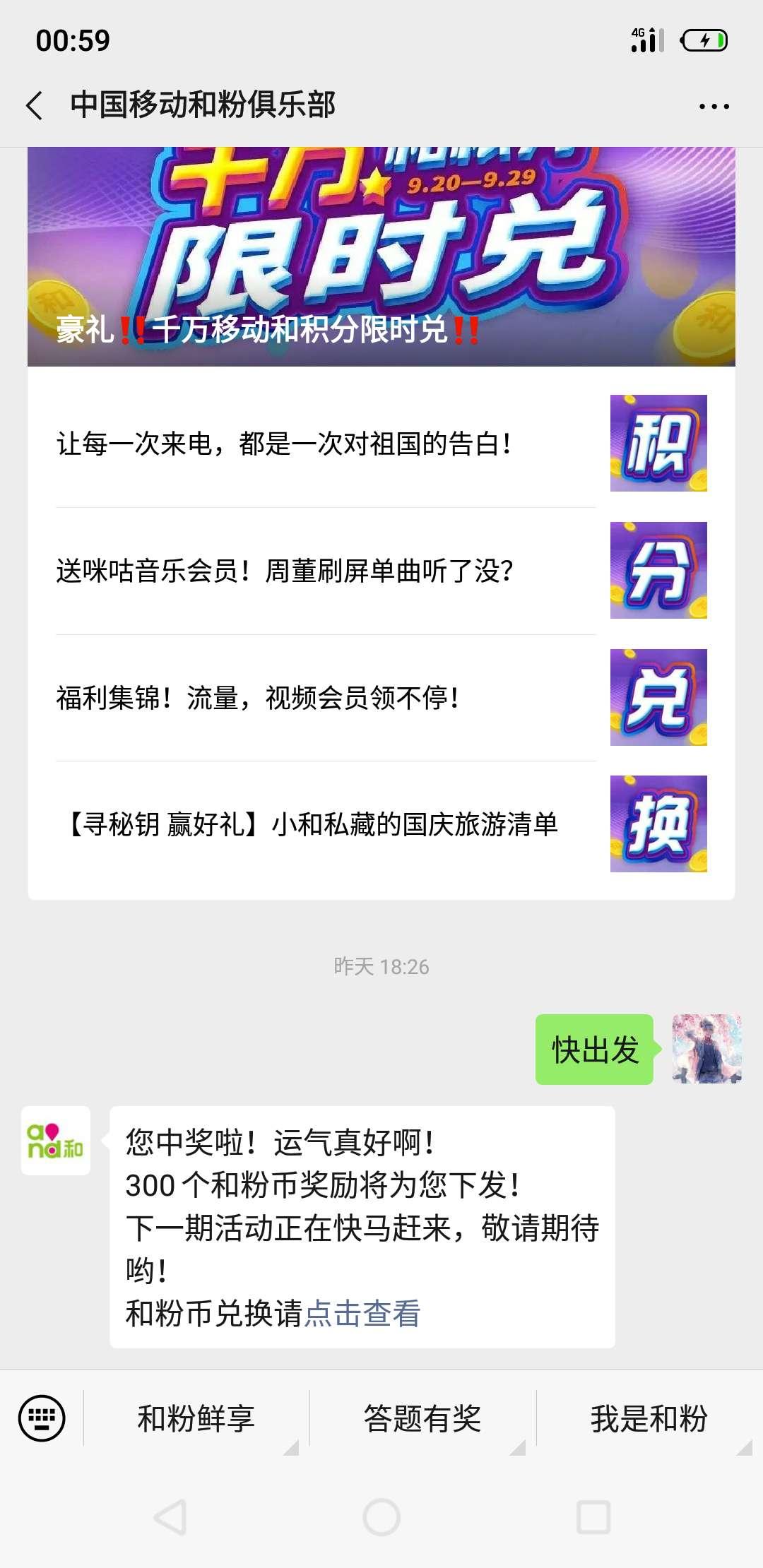 【话费流量】中国移动撸30话费得快-100tui.cn