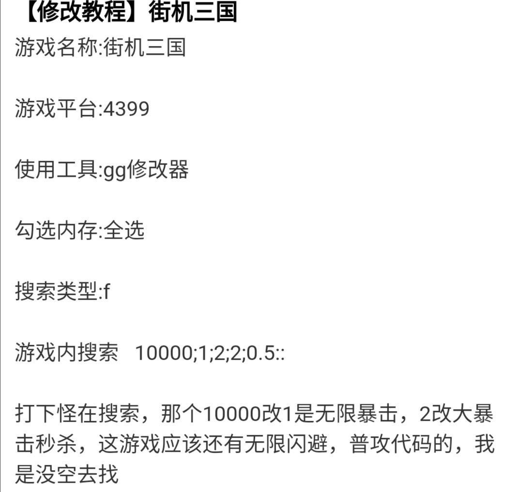 街机三国秒杀-100tui.cn