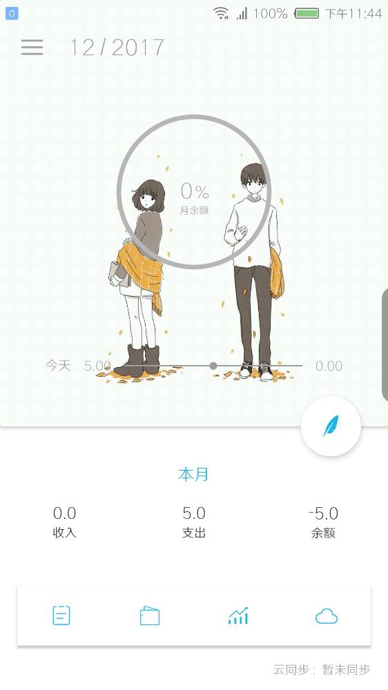 【资源分享】简洁记账-爱小助