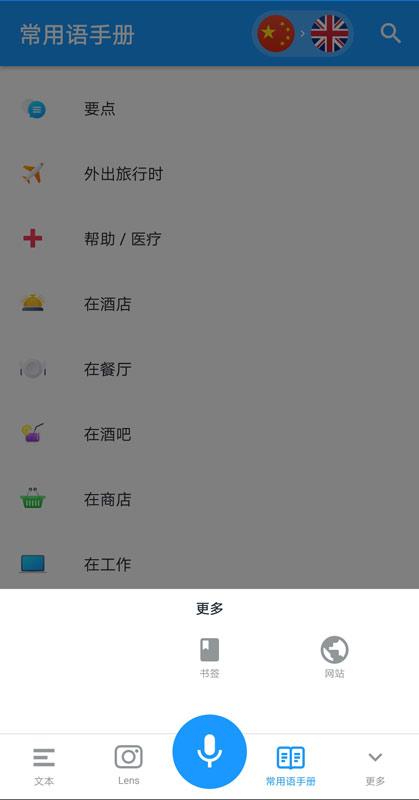 「资源分享」全球翻译(专业版)