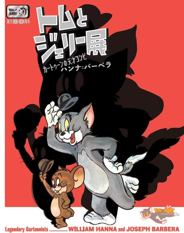 """【动漫资讯】《猫和老鼠》80周年纪念 """"沙雕TOM""""等比放大展出"""