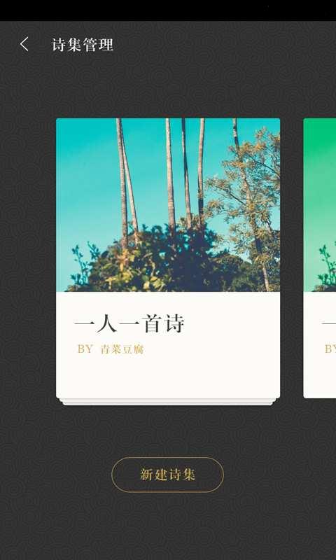 【资源分享】古诗词典-爱小助
