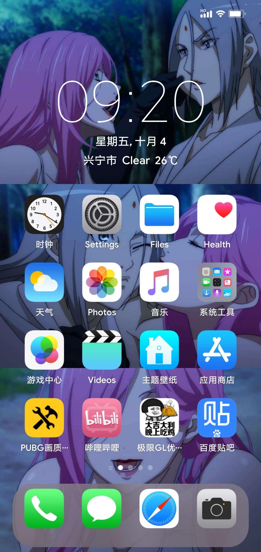 【手机美化】挑战全网最高仿iOS-www.im86.com