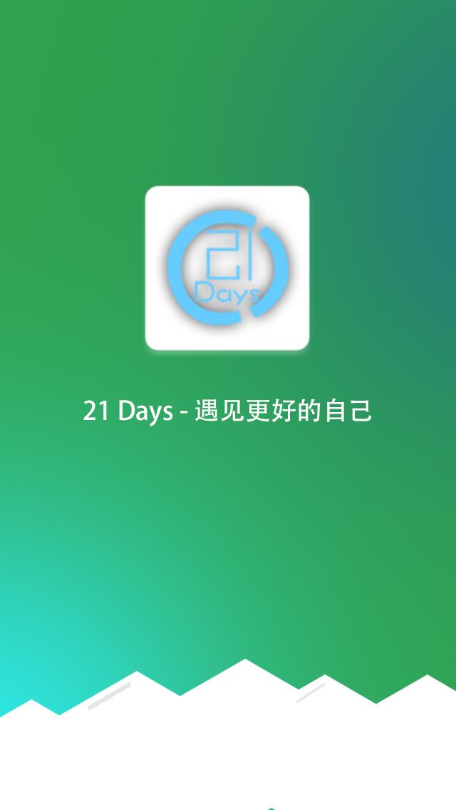 【资源分享】21天-爱小助