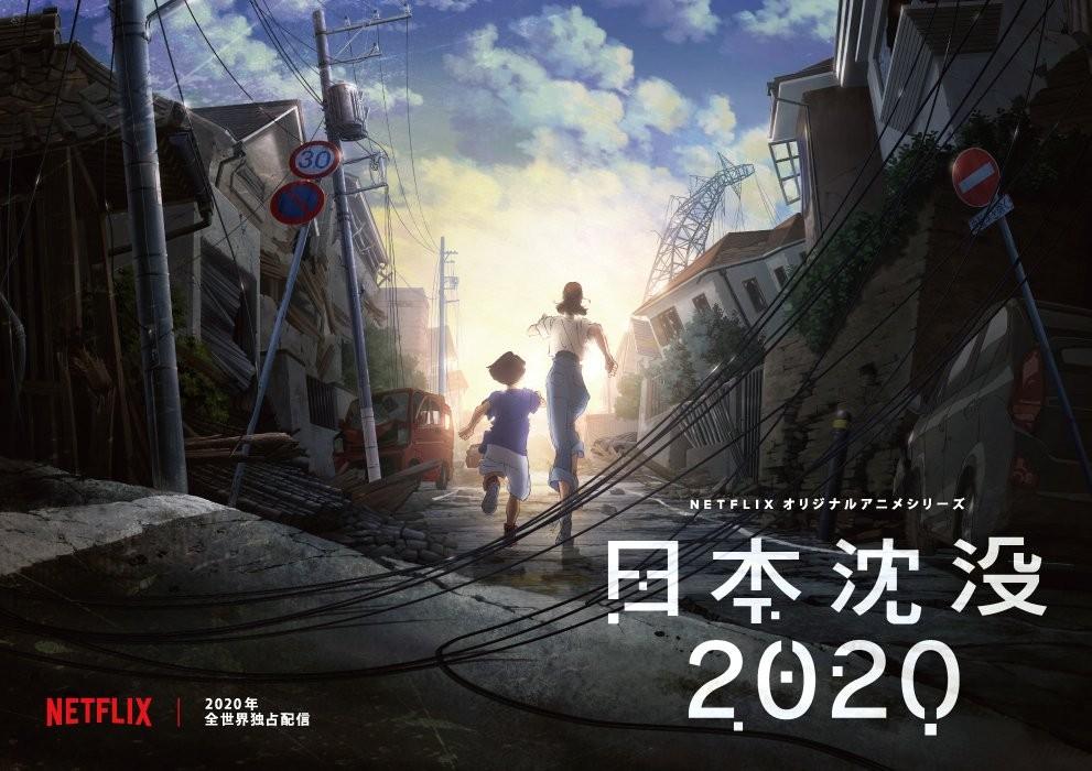 【资讯】Netflix《日本沉没2020》动画公布!2020年开