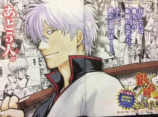 【资讯】《银魂》漫画迎来真正完结最终回 12月28日开始连载